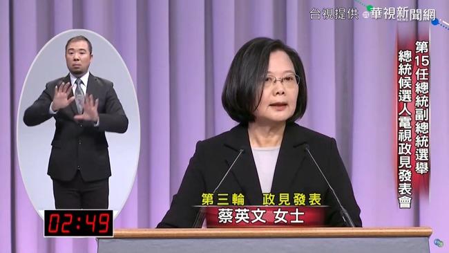 政見會》大酸「韓總機」!蔡英文:治理國家不能靠感覺 | 華視新聞