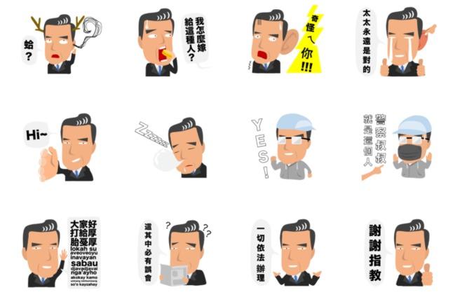 馬英九超狂貼圖上架 設計師:畫有年紀的帥哥不簡單   華視新聞