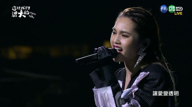 台北跨年影音》楊丞琳大組曲!帶觀眾走入時光隧道   華視新聞
