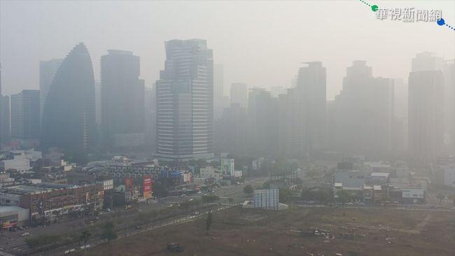 台中空品飆紅害! 擴散不佳一片霧茫茫 | 華視新聞