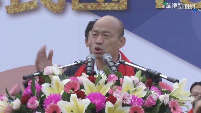 韓國瑜開轟民進黨 「讓台灣的民主開倒車」 | 華視新聞