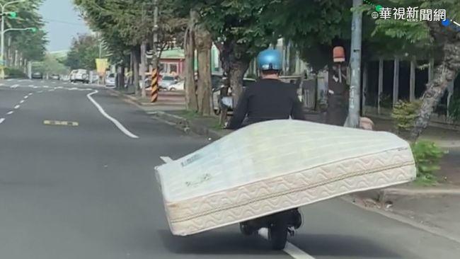 機車當貨車?! 後座載雙人床墊滿街跑 | 華視新聞