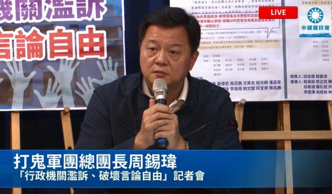 遭國民黨控「有軟體可侵入私人群組」 國安局駁斥 | 華視新聞