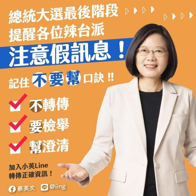 選舉假消息滿天飛?蔡英文教你「不、要、幫」3字訣   華視新聞