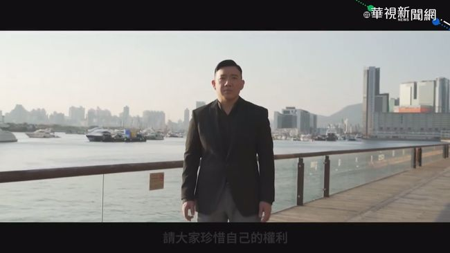 【台語新聞】「珍惜民主」 港星籲台灣人記得投票 | 華視新聞