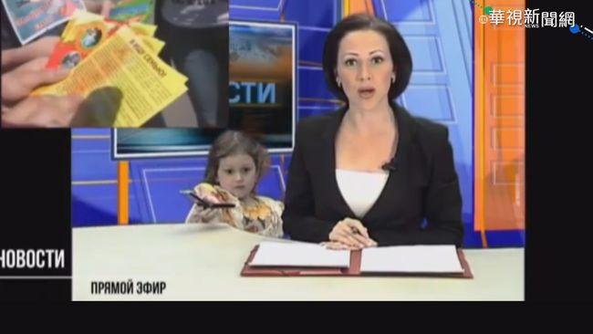 好萌! 女兒亂入主播台 要媽媽看手機   華視新聞
