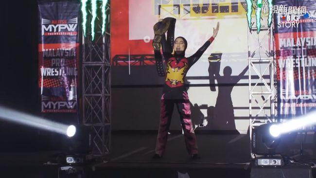 馬來西亞第一人 女性奪摔角冠軍   華視新聞