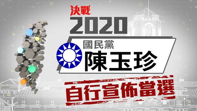 立委》陳玉珍自行宣布當選 感言:要當台商的立委 | 華視新聞