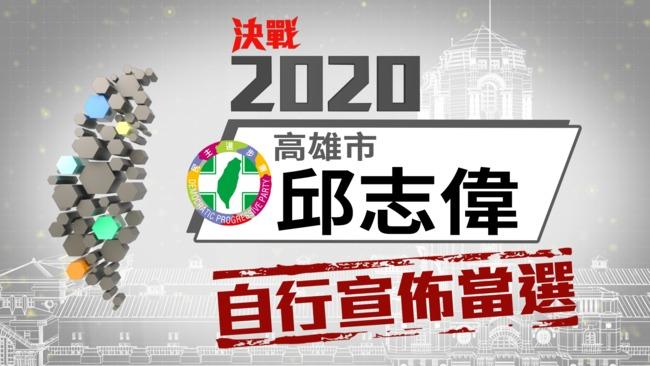 立委》高雄市第二選區邱志偉自行宣布當選 | 華視新聞