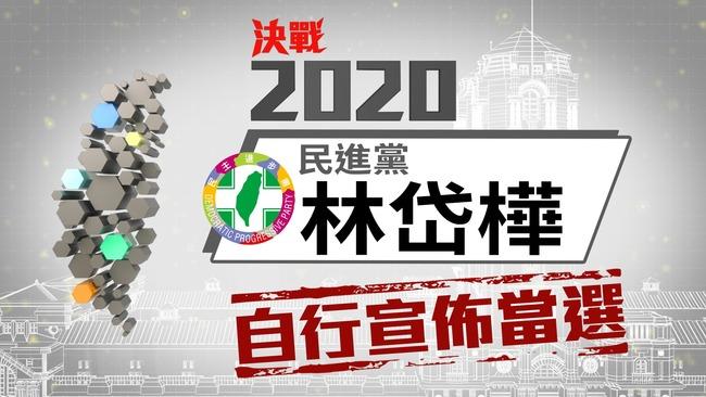 立委》高雄市第四選區民進黨林岱樺自行宣布當選 | 華視新聞