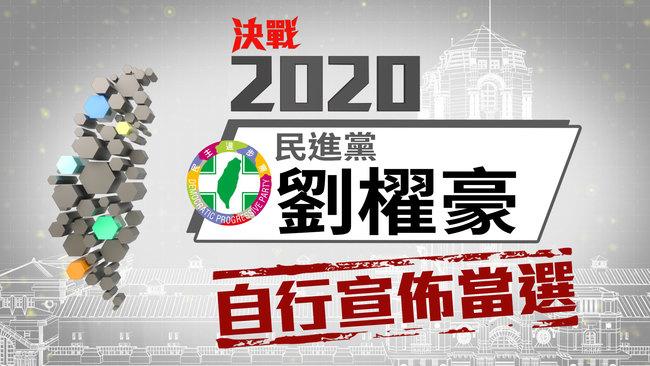 立委》台東民進黨立委劉櫂豪自行宣布當選 | 華視新聞