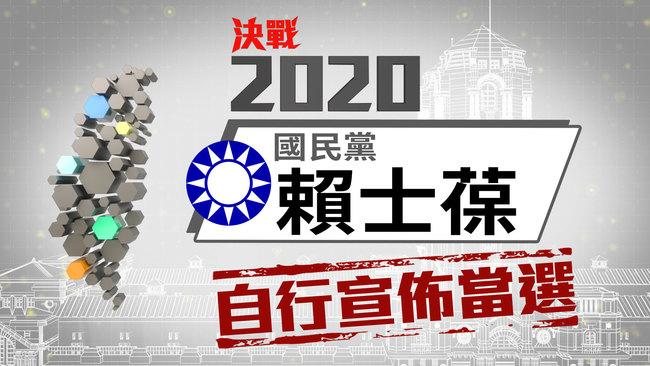 立委》新北國民黨立委賴士葆自行宣布當選   華視新聞