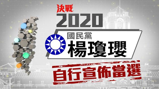 立委》贏洪慈庸 國民黨楊瓊瓔自行宣布當選   華視新聞