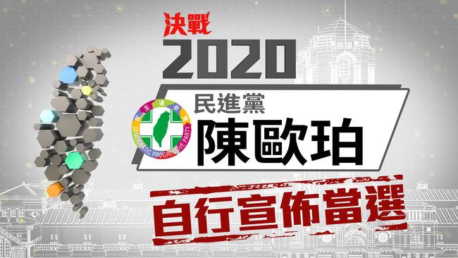 立委》民進黨+1 宜蘭陳歐珀自行宣布當選 | 華視新聞