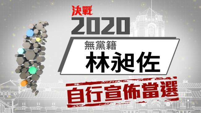 立委》台北第五選區 無黨籍林昶佐自行宣布當選 | 華視新聞