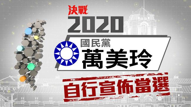 立委》鄭寶清連任無望!國民黨萬美玲自行宣布當選 | 華視新聞