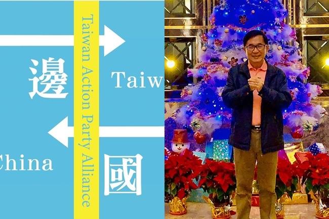 一邊一國行動黨失利!陳水扁宣布「退出政壇」 | 華視新聞