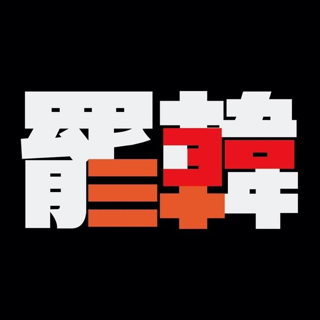高雄拒絕再三年鬧劇! 最快5月投票罷韓 | 華視新聞