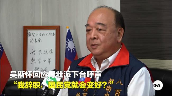 吳斯懷:難道請辭 國民黨就會變好、改革就能完成? | 華視新聞