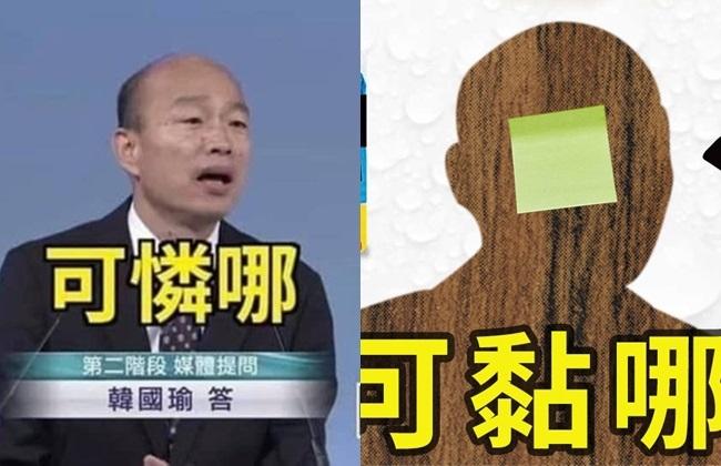 3M創意Kuso「可憐哪」變「可黏哪」 膝關節:致上敬意 | 華視新聞