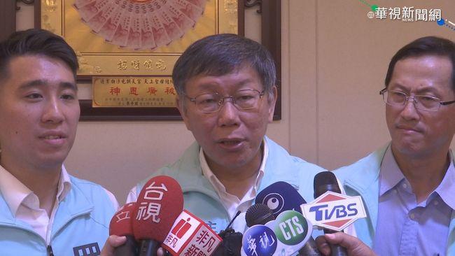 中緬聯合聲明「一中原則」 柯文哲:只有我們自己可定義我們 | 華視新聞