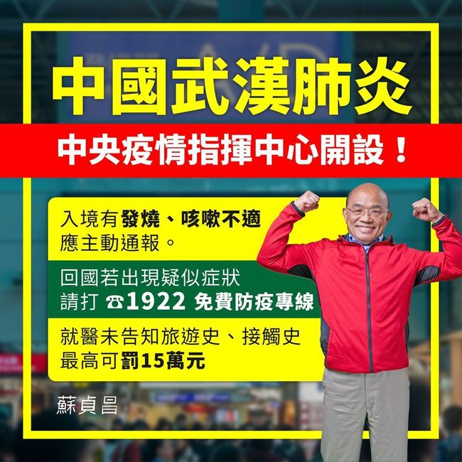 武漢肺炎引恐慌 蘇貞昌:疫情未經證實勿亂傳   華視新聞