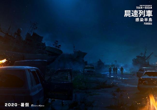 前導視覺公布! 《屍速列車:感染半島》暑假上映   華視新聞