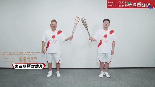 迎接2020年東京奧運 日砸4千億蓋樓 | 華視新聞