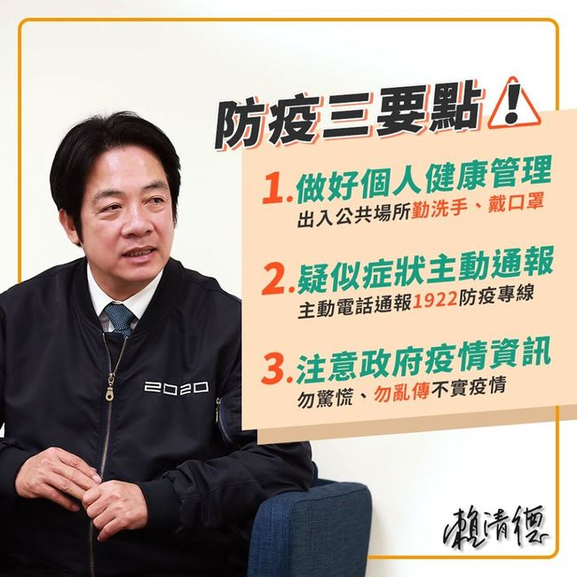 預防武漢肺炎 賴清德列3點重要事項 | 華視新聞