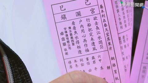 鎮瀾宮抽國運籤 鼠年產業面臨挑戰