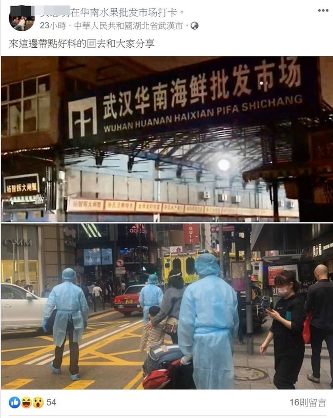 桃園警打卡「武漢帶好料」 肉搜下場GG了 | 華視新聞