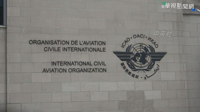 ICAO封挺台推特帳號 外交部轟蠻橫 | 華視新聞