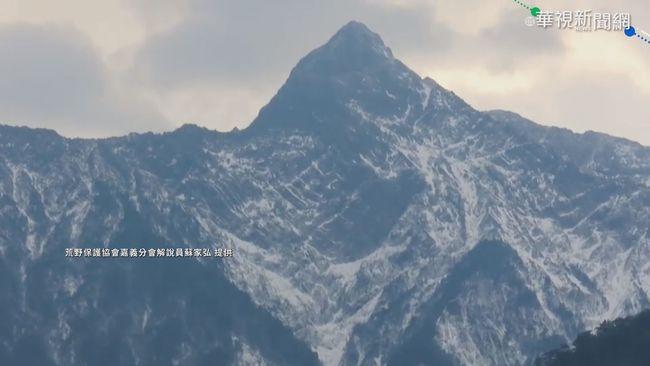 積雪逾25公分 玉山宛如銀色世界 | 華視新聞