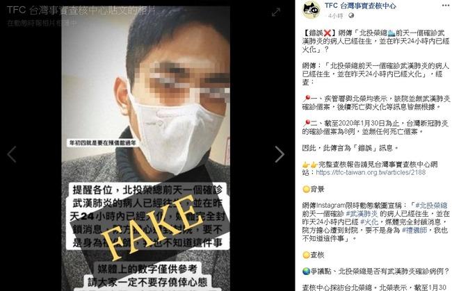 網傳1武漢肺炎病例死亡?證實是錯誤訊息 | 華視新聞
