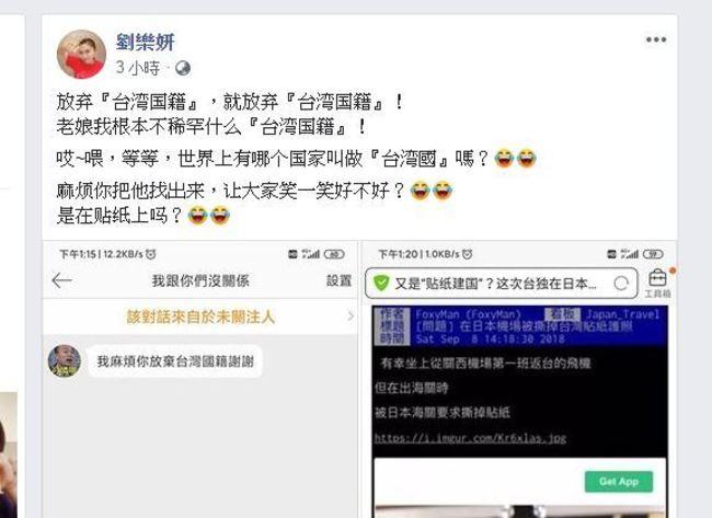 不稀罕當台灣人!劉樂妍放話「放棄台灣國籍」 | 華視新聞