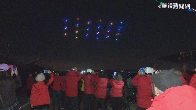 炸龍慶元宵 120架無人機照亮夜空 | 華視新聞