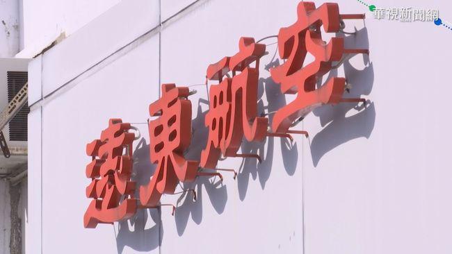 遠航資遣員工 將啟動大量解雇程序 | 華視新聞