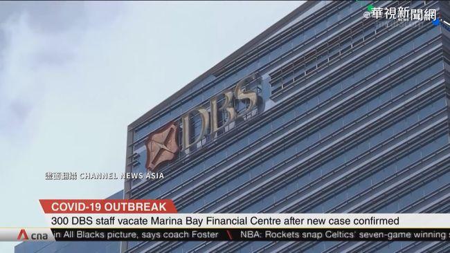 員工確診 新加坡星展銀行撤300員工   華視新聞