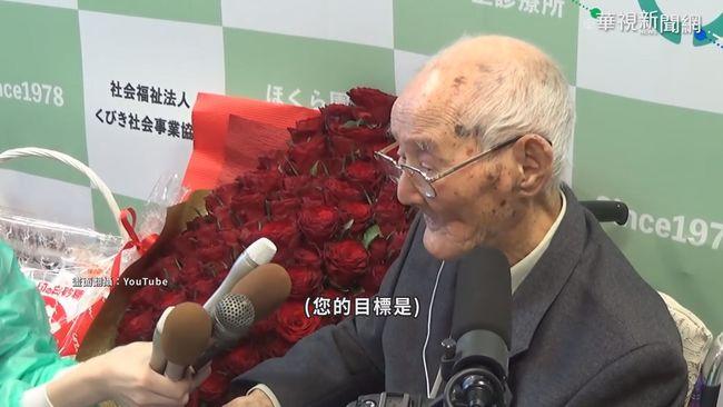 全球最長壽 112歲日人曾住在台灣! | 華視新聞