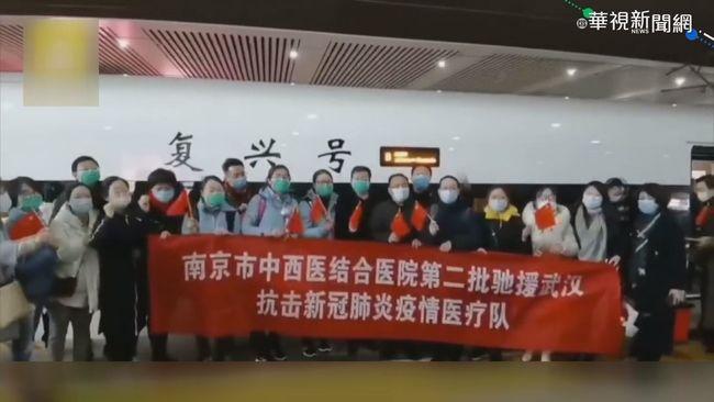 疫情失控 中國派2.5萬醫護馳援湖北 | 華視新聞