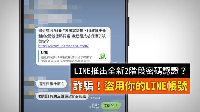 LINE推出兩階段認證? 麥擱騙啊假的啦   華視新聞