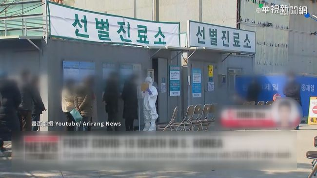 韓確診今暴增52例 陸海空三軍也淪陷 | 華視新聞