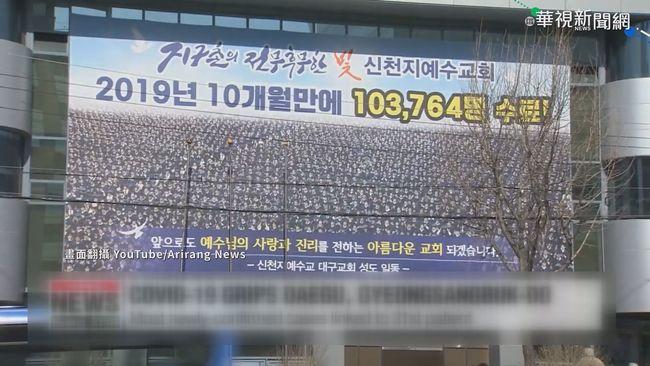 南韓新天地教會已採檢千人 逾8成確診 | 華視新聞
