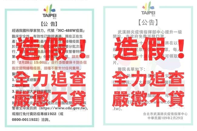 已可接種武漢肺炎疫苗、北市府發口罩...「假消息」 | 華視新聞