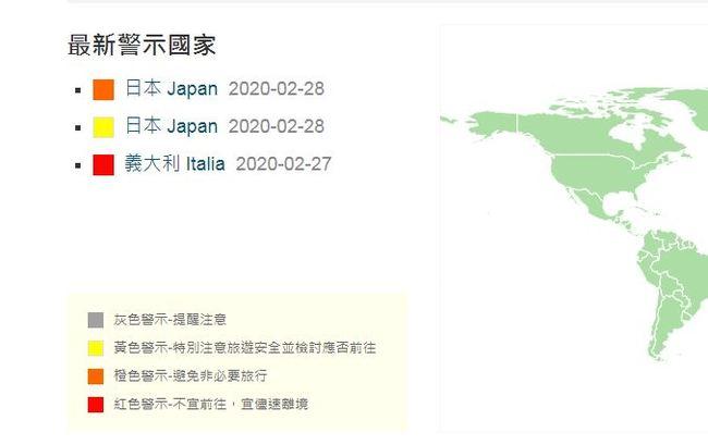 快訊》日本旅遊警示升黃色 北海道上調「橙色」 | 華視新聞