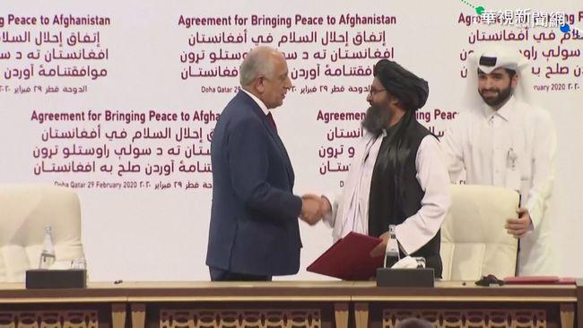 塔利班簽和平協議 美將撤阿富汗駐軍 | 華視新聞