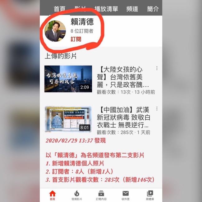 賴清德開YouTube頻道? 刑事局:恐中國網友所為 | 華視新聞