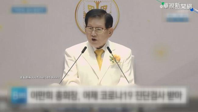 首爾硬起來 起訴新天地教會創辦人 | 華視新聞