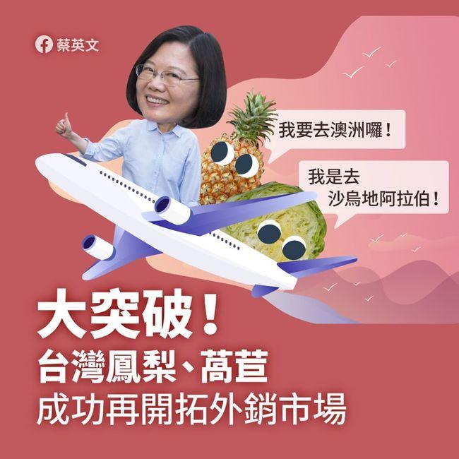台灣農產品外銷再突破! 蔡英文公布好消息 | 華視新聞