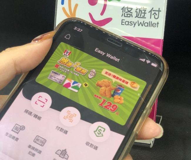 悠遊卡電子支付3月底上線 蘋果用戶無緣 | 華視新聞